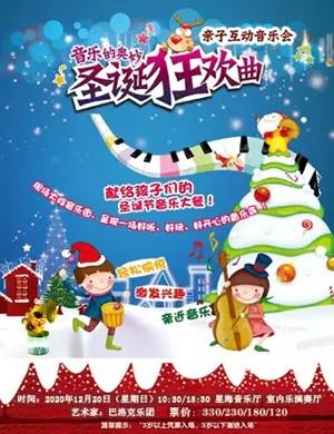 《圣诞狂欢曲》广州音乐会