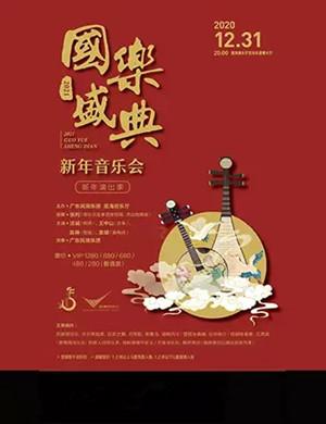 国乐盛典广州音乐会