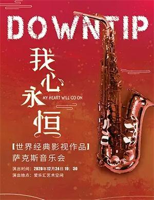 我心永恒北京音乐会