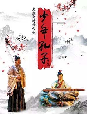 舞台剧《少年孔子》重庆站