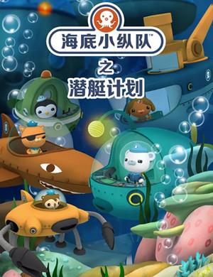 2021儿童剧《海底小纵队6之潜艇计划》上海站