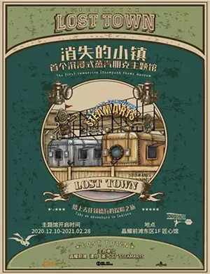 2020《消失的小镇》上海沉浸式蒸汽朋克主题馆