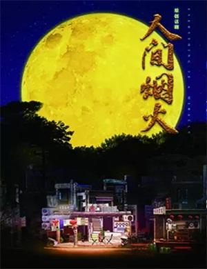 2021话剧人间烟火北京站