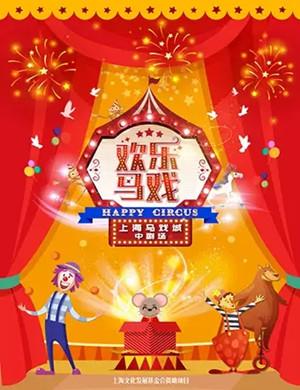 2021欢乐马戏上海站