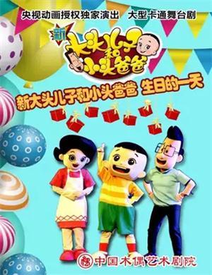 舞台剧《新大头儿子和小头爸爸之生日的一天》北京站