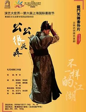 2020喜剧《公公很头疼》上海站