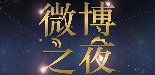 2021微博之夜 文艺演出-上海站