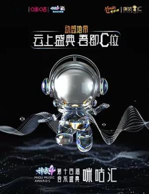 2020第十四届咪咕汇广州音乐盛典