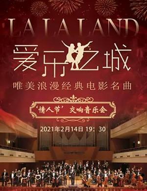 爱乐之城上海音乐会