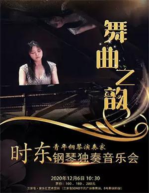 时东北京音乐会