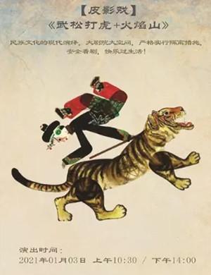 2021皮影戏《火焰山》《武松打虎》上海站