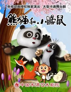 舞台剧《熊猫和小鼹鼠》北京站