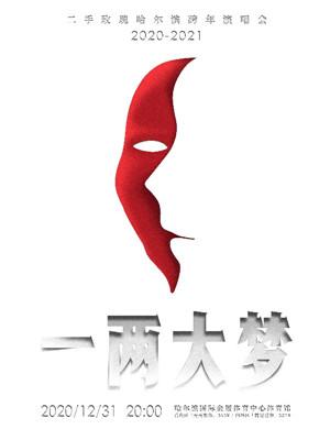 2021二手玫瑰哈尔滨演唱会