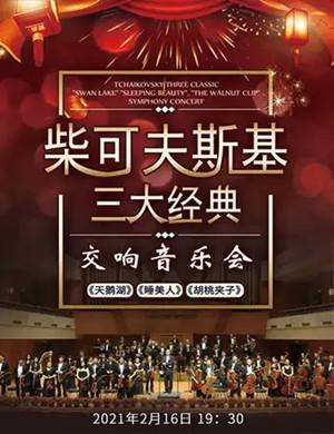 2021柴可夫斯基三大经典上海音乐会