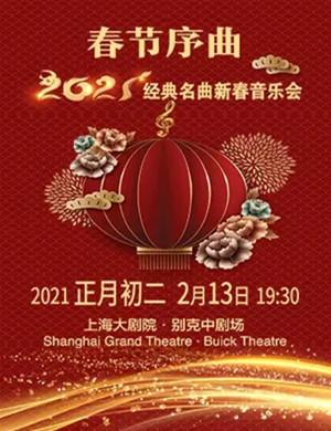 2021《春节序曲》上海新春音乐会