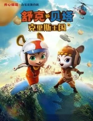 2020儿童剧《舒克和贝塔之克里斯王国》上海站