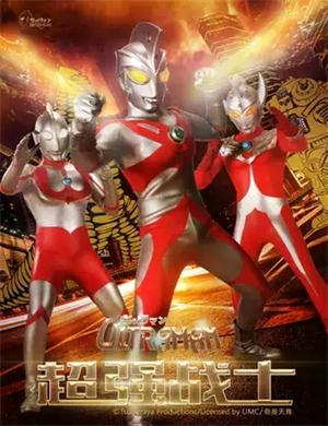 2021舞台剧《奥特曼2超强战士》北京站