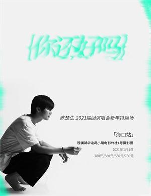 2021陈楚生海口演唱会
