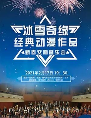 冰雪奇缘上海音乐会
