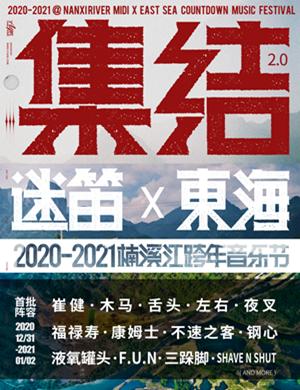 2020温州楠溪江东海跨年音乐节
