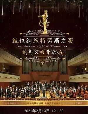《维也纳施特劳斯之夜》上海音乐会