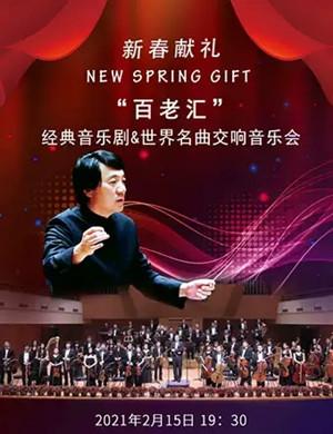 百老汇世界名曲上海音乐会