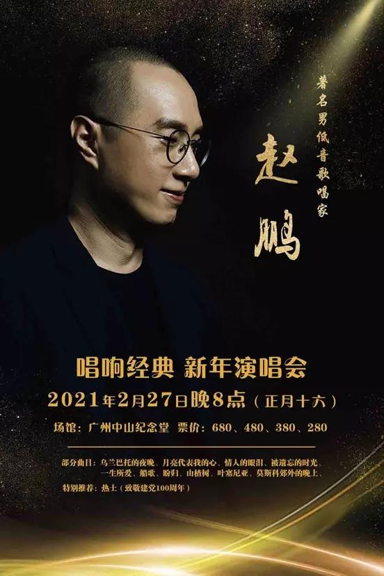 """2021赵鹏""""唱响经典""""新年演唱会-广州站"""