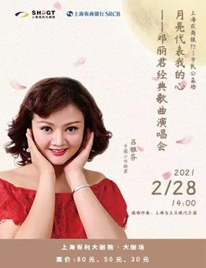 2021邓丽君经典歌曲上海演唱会