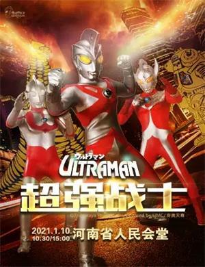 2021舞台剧《奥特曼2超强战士》郑州站