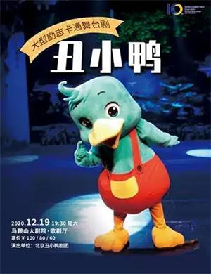 2020儿童剧《丑小鸭》马鞍山站