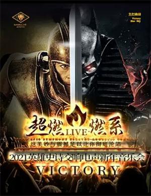 2021Victory北京音乐会
