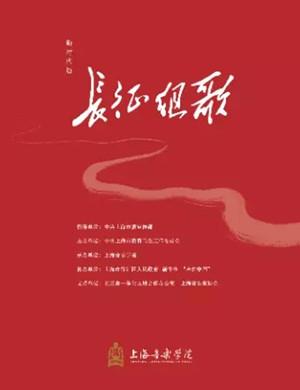 2020《长征组歌》上海音乐会