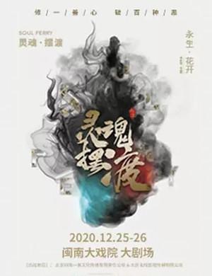 2020音乐剧《灵魂摆渡之永生》厦门站