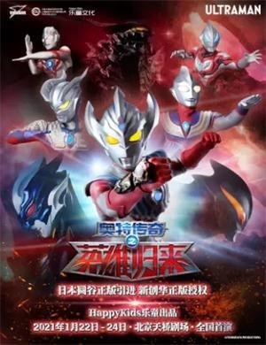 2021舞台剧《奥特传奇之英雄归来》北京站