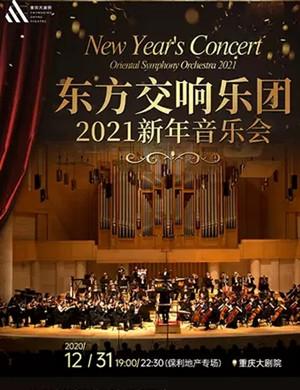 2020东方交响乐团重庆音乐会