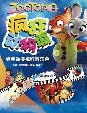 2021疯狂动物城武汉音乐会