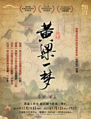 2020新国剧《黄粱一梦》上海站