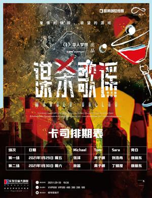 2021音乐剧《谋杀歌谣》珠海站