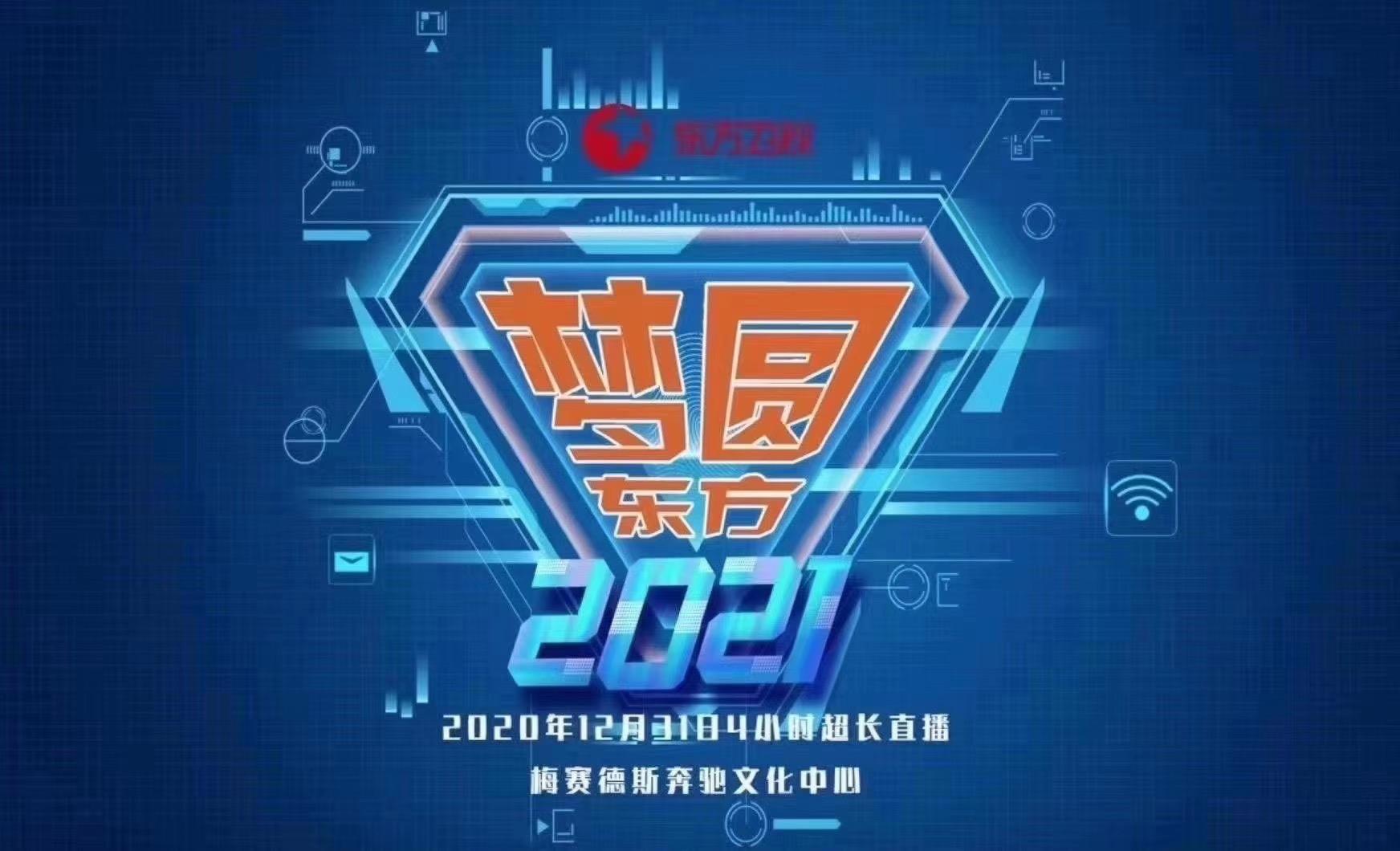 2021-2022东方卫视跨年演唱会