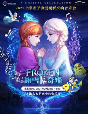 2021冰雪奇缘上海音乐会