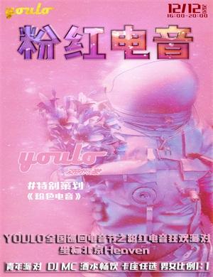 2020北京YOULO粉红电音节