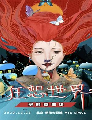 2020狂想世界圣诞嘉年华北京站