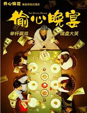 2020舞台剧《虚无的十字架》深圳站