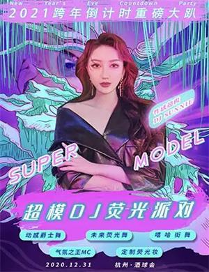 杭州超模DJ荧光派对