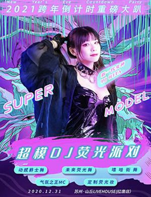 苏州超模DJ荧光派对