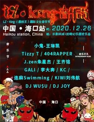 2020海口荔枝王音乐节