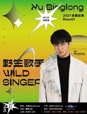 2021徐秉龙上海演唱会