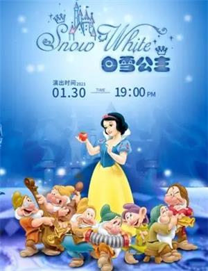 2021童话剧《白雪公主》郑州站