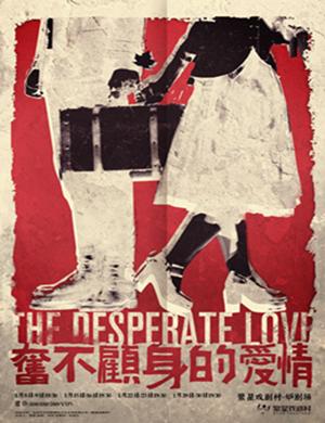 2021话剧《奋不顾身的爱情》成都站