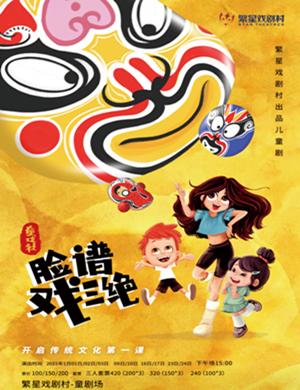 2021儿童剧《童戏社脸谱三绝》成都站